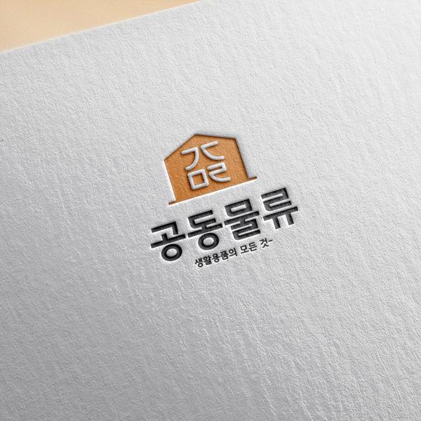 로고 + 간판 | 공동물류 로고와 간판디자... | 라우드소싱 포트폴리오