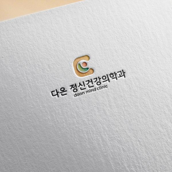 로고 + 명함 | 다온 정신건강의학과 로고... | 라우드소싱 포트폴리오