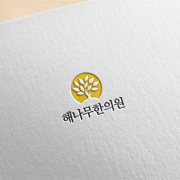 로고 디자인 | 해나무한의원 로고 디자인... | 라우드소싱 포트폴리오