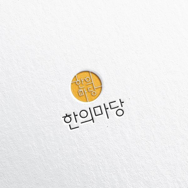 로고 디자인 | 시그마(한의마당) | 라우드소싱 포트폴리오