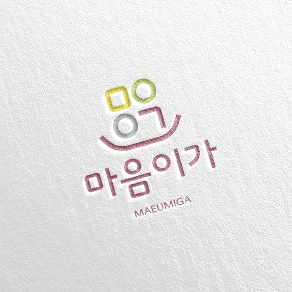로고 디자인 | 마음이가 로고 디자인의뢰 | 라우드소싱 포트폴리오