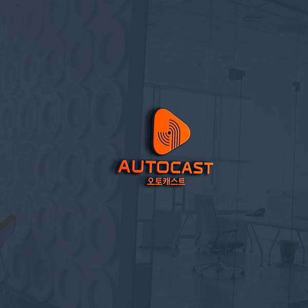 로고 + 명함 | 오토캐스트 로고 및 명함... | 라우드소싱 포트폴리오