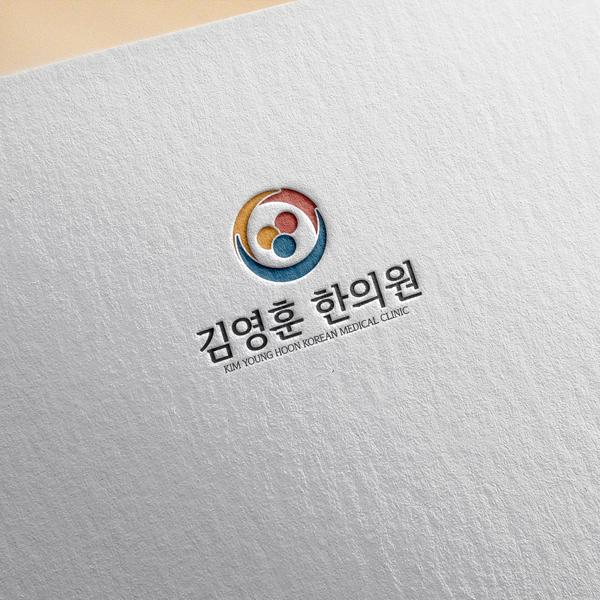 로고 + 명함 | 김영훈한의원 로고 디자인 의뢰 | 라우드소싱 포트폴리오