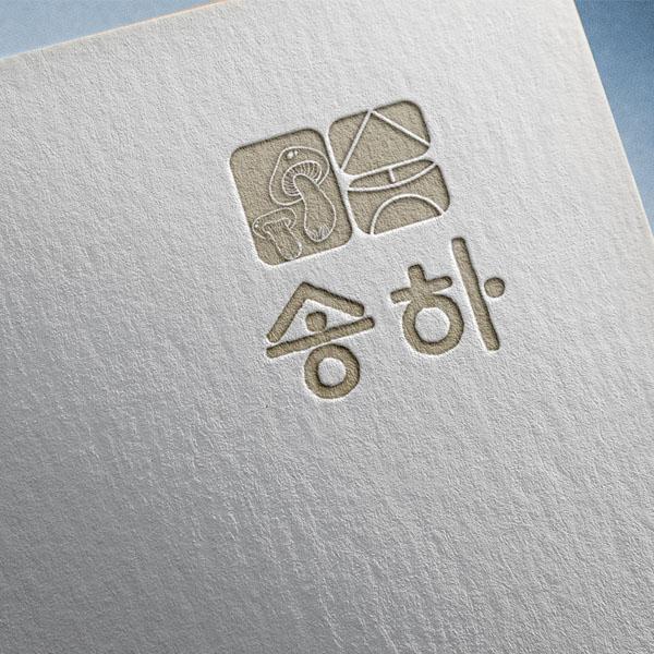 로고 디자인   (주)송하 농업회사법인   라우드소싱 포트폴리오