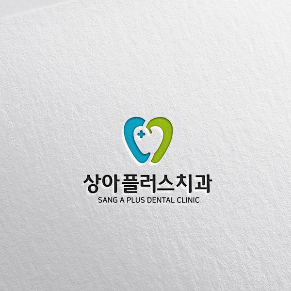 로고 + 간판 | 상아플러스치과의원 | 라우드소싱 포트폴리오