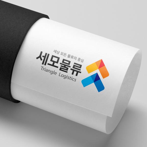로고 + 명함 | 세모물류 로고 명함 디자... | 라우드소싱 포트폴리오
