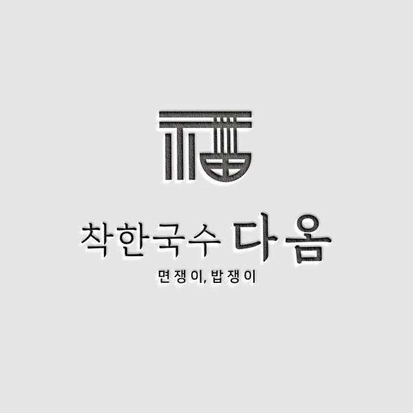 로고 디자인 | 비빔국수 식당 로고 디자... | 라우드소싱 포트폴리오