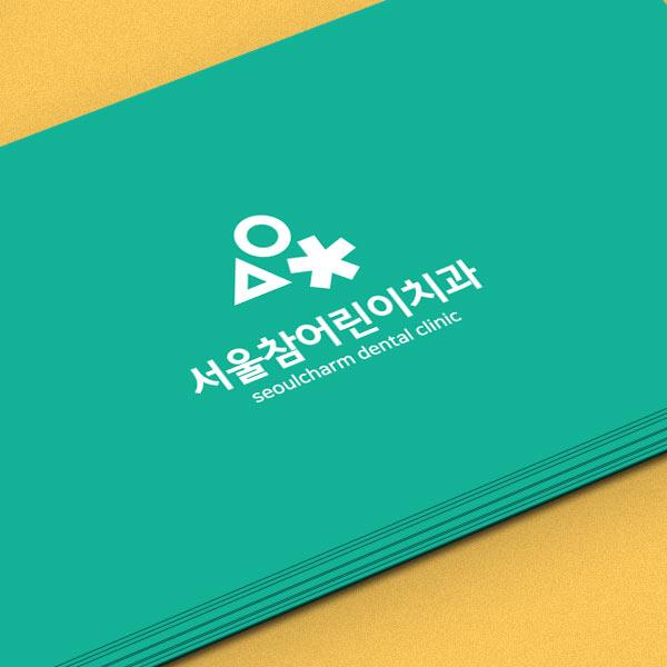 로고 디자인 | 서울참어린이치과의원 | 라우드소싱 포트폴리오