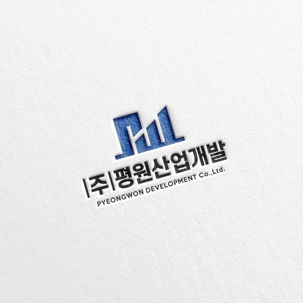 로고 + 명함   (주)평원산업개발   라우드소싱 포트폴리오