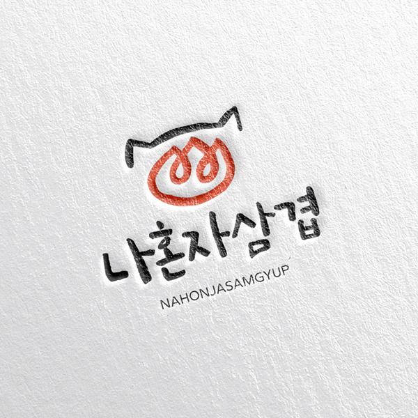 로고 디자인 | 나혼자삼겹 | 라우드소싱 포트폴리오