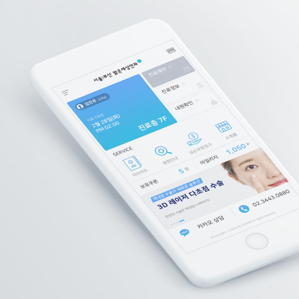 모바일 앱 | 성민네트웍스 | 라우드소싱 포트폴리오