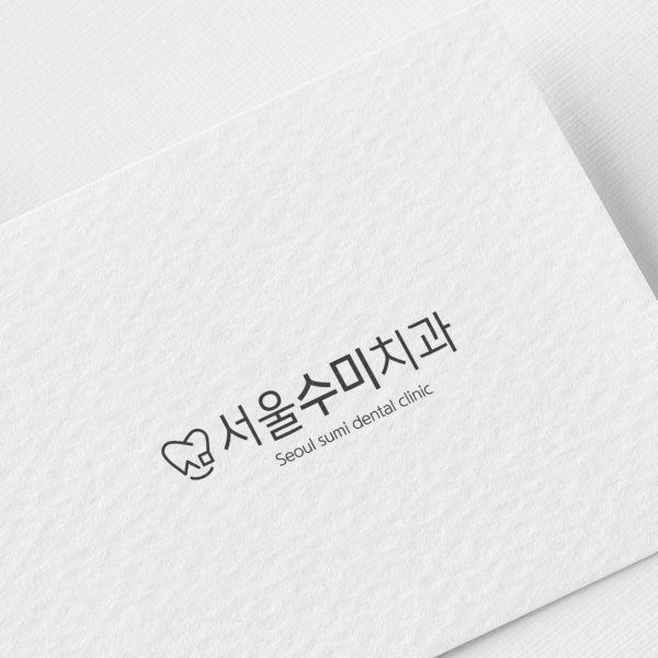 로고 디자인 | 서울수미치과 | 라우드소싱 포트폴리오