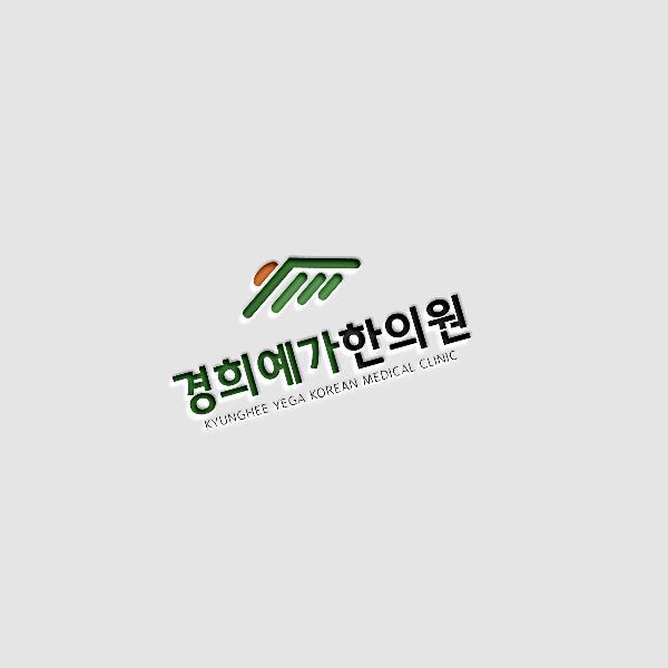 로고 디자인   경희예가한의원   라우드소싱 포트폴리오