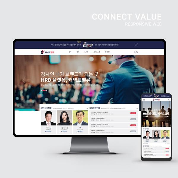 웹사이트 | 기업교육 플랫폼(커넥트밸... | 라우드소싱 포트폴리오