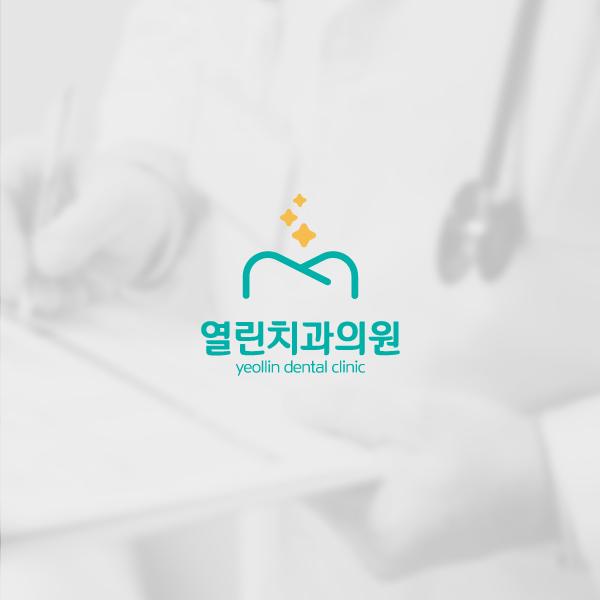 로고 디자인 | 열린치과의원 | 라우드소싱 포트폴리오