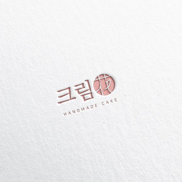 로고 디자인 | 크림화 | 라우드소싱 포트폴리오