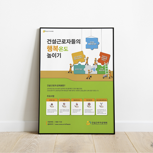 포스터 / 전단지 | 건설근로자공제회 기관홍보... | 라우드소싱 포트폴리오