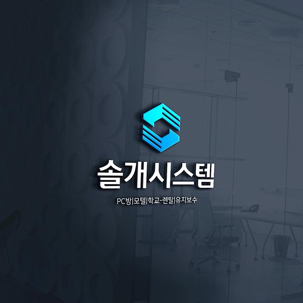 로고 디자인   (주)솔개시스템   라우드소싱 포트폴리오