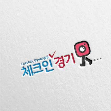 로고 디자인 | 경기관광공사 브랜드 로고... | 라우드소싱 포트폴리오