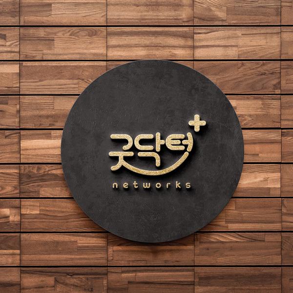 로고 디자인 | 굿닥터네트웍스 | 라우드소싱 포트폴리오