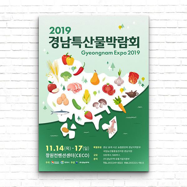 포스터 / 전단지 | 2019 경남특산물박람회... | 라우드소싱 포트폴리오