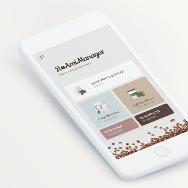 모바일 앱 | (주)트루시스템 | 라우드소싱 포트폴리오