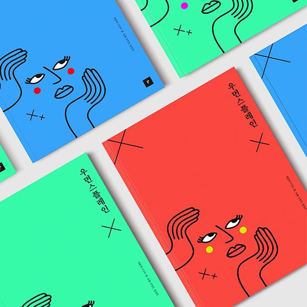기타 디자인 | 필로소픽(푸른커뮤니케이션)  | 라우드소싱 포트폴리오