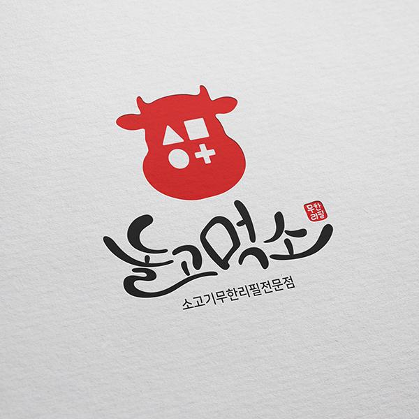 로고 디자인 | 로고 디자인 의뢰용~잘부... | 라우드소싱 포트폴리오