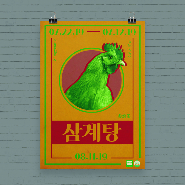 포스터 / 전단지 | 동대문 닭한마리 (삼계탕... | 라우드소싱 포트폴리오