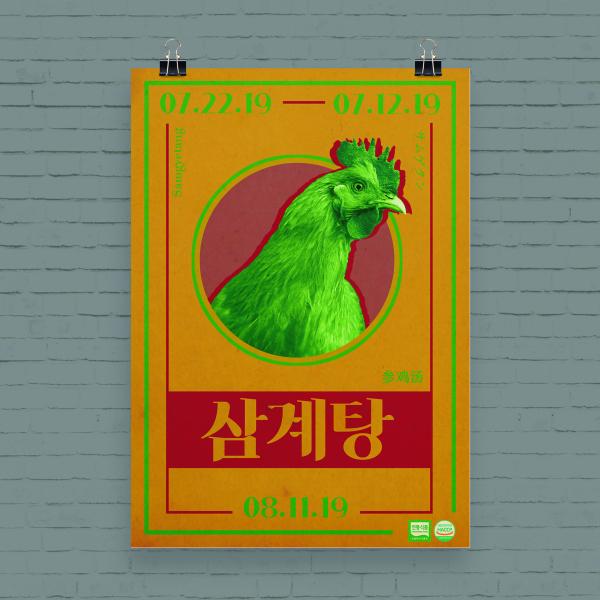 포스터 / 전단지   농업회사법인 주식회사 참나라   라우드소싱 포트폴리오