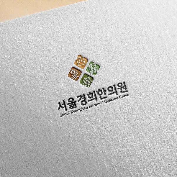 로고 디자인 | 서울경희한의원 로고 디자... | 라우드소싱 포트폴리오