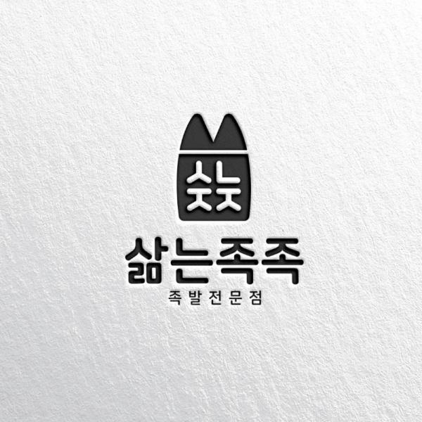 로고 디자인 | 삶는족족 족발전문점 로고... | 라우드소싱 포트폴리오