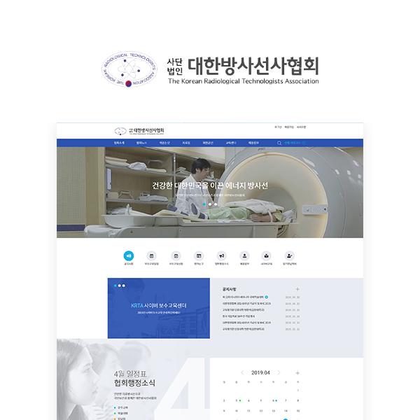웹사이트   방사선사협회 홈 페이지   라우드소싱 포트폴리오
