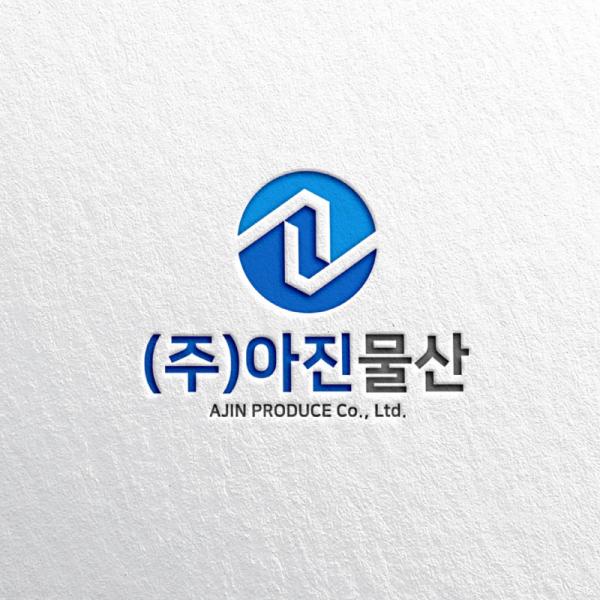 로고 + 명함 | (주)아진물산 | 라우드소싱 포트폴리오