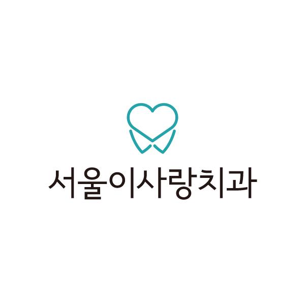로고 디자인   서울 이사랑 치과   라우드소싱 포트폴리오