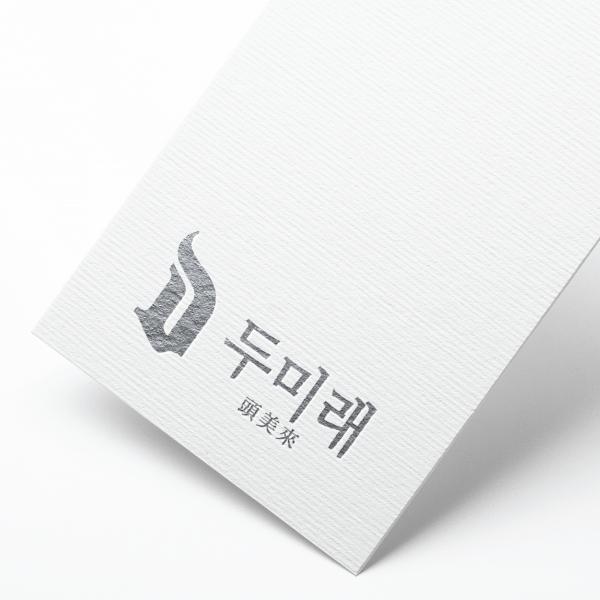로고 디자인 | 두미래(한글과 한문을함께넣어서... | 라우드소싱 포트폴리오
