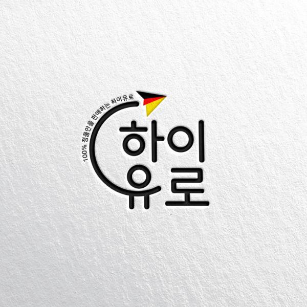 로고 디자인 | 하이유로/HIEURO | 라우드소싱 포트폴리오