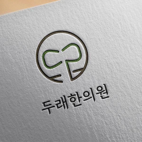 로고 + 명함   두래한의원   라우드소싱 포트폴리오