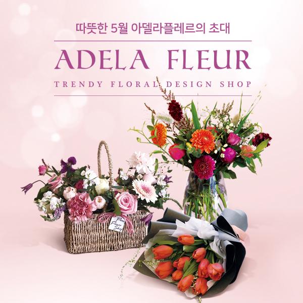 포스터 / 전단지 | 아델라플레르 5월 꽃 상... | 라우드소싱 포트폴리오