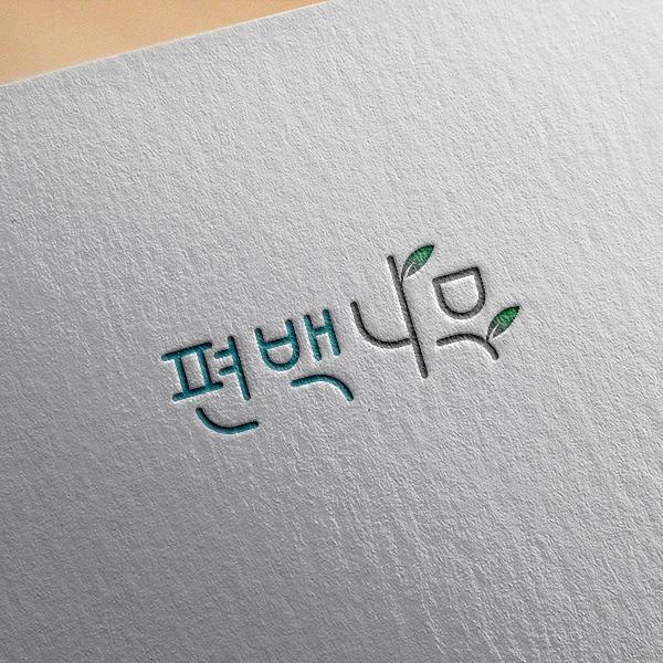 로고 디자인 | 편백나무베개 자수로고 만... | 라우드소싱 포트폴리오