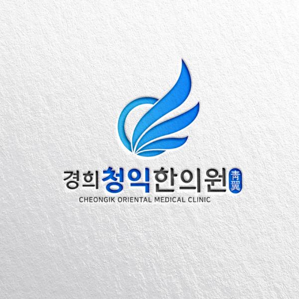 로고 + 명함   경희청익한의원   라우드소싱 포트폴리오
