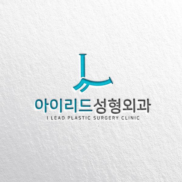 로고 디자인 | 아이리드성형외과 로고 디... | 라우드소싱 포트폴리오