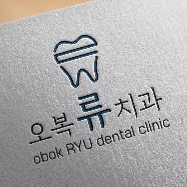 로고 + 명함 | 오복류치과의원 | 라우드소싱 포트폴리오