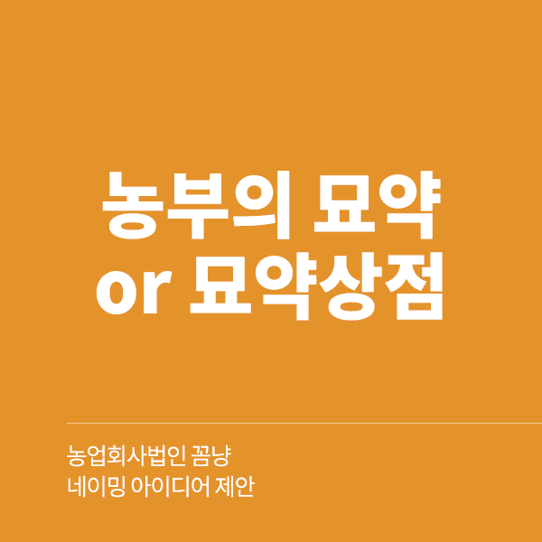 네이밍 / 아이디어 | 농업회사법인 꼼냥 | 라우드소싱 포트폴리오