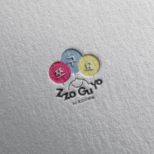 로고 + 간판 | 쪼구요 로고 및 간판 디... | 라우드소싱 포트폴리오