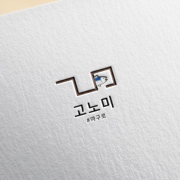 로고 디자인 | 일식집 로고 디자인 의뢰 | 라우드소싱 포트폴리오