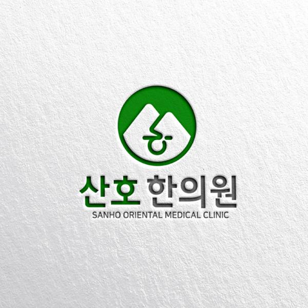 로고 + 명함 | 산호 한의원 로고+명함 ... | 라우드소싱 포트폴리오