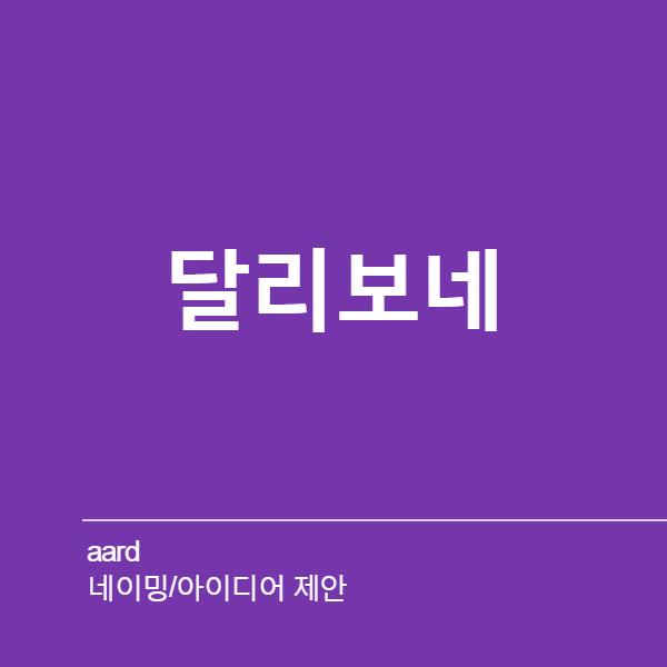 네이밍 / 아이디어 | aard | 라우드소싱 포트폴리오