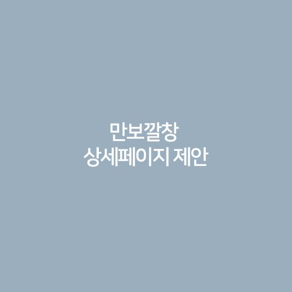 상세 페이지 | 닥터브라더스 | 라우드소싱 포트폴리오