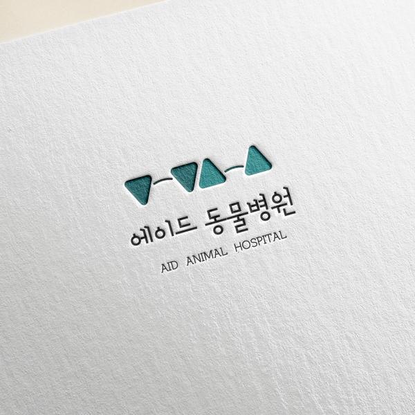 로고 디자인 | 에이드 동물병원, AID AN... | 라우드소싱 포트폴리오
